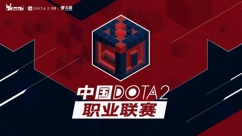 800px china dota2 professional league s1