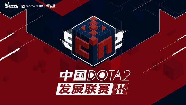 600px china dota2 development league s2