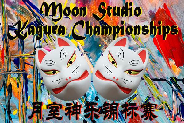 Moon studio kagura championships
