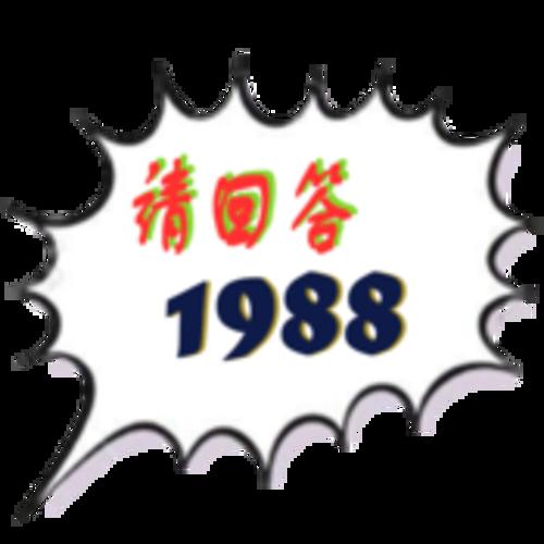请回答1988